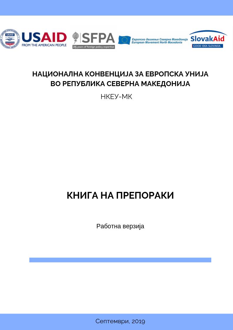 Работна верзија публикација