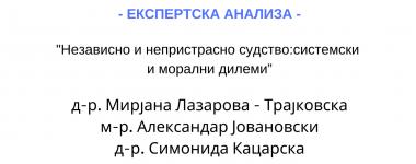 Експертска анализа Лазарова, Јовановски и Кацарска