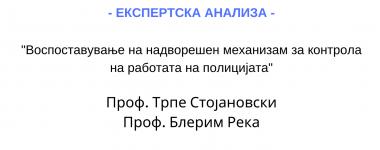 Експертска анализа Стојановски и Река