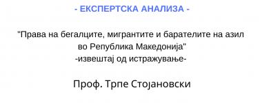 Експертска анализа Трпе Стојановски