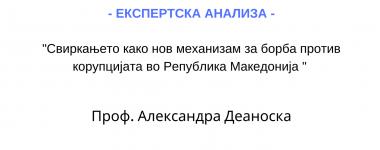 Експертска анализа Александра Деаноска
