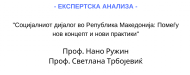 Експертска анализа Ружин и Трбојевиќ
