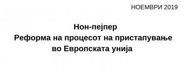 Нон-пејпер