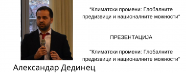 Александар Дединец