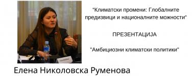 Елена Николовска Руменова