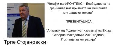Трпе Стојановски