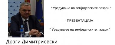 Драги Димитриевски