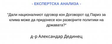 Експертска анализа Александар Дединец