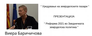 Виера Баричичова 2021