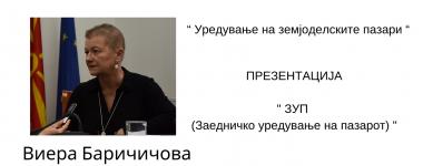Виера Баричичова