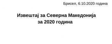 1. Извештај за Северна Македонија за 2020 година