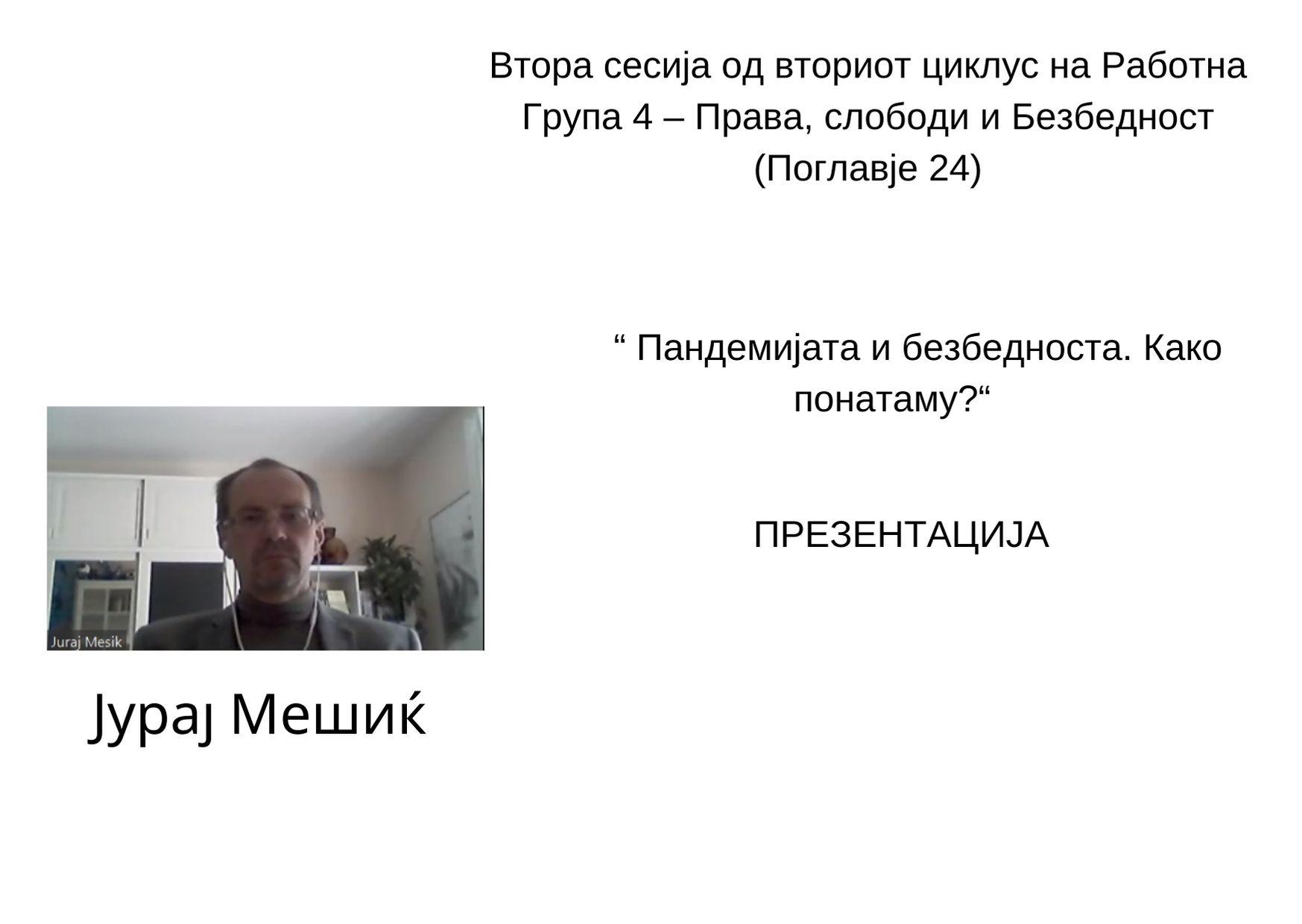 Јурај Мешиќ МК
