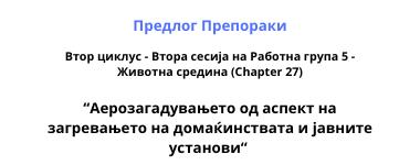 Предлог Препораки РГ5