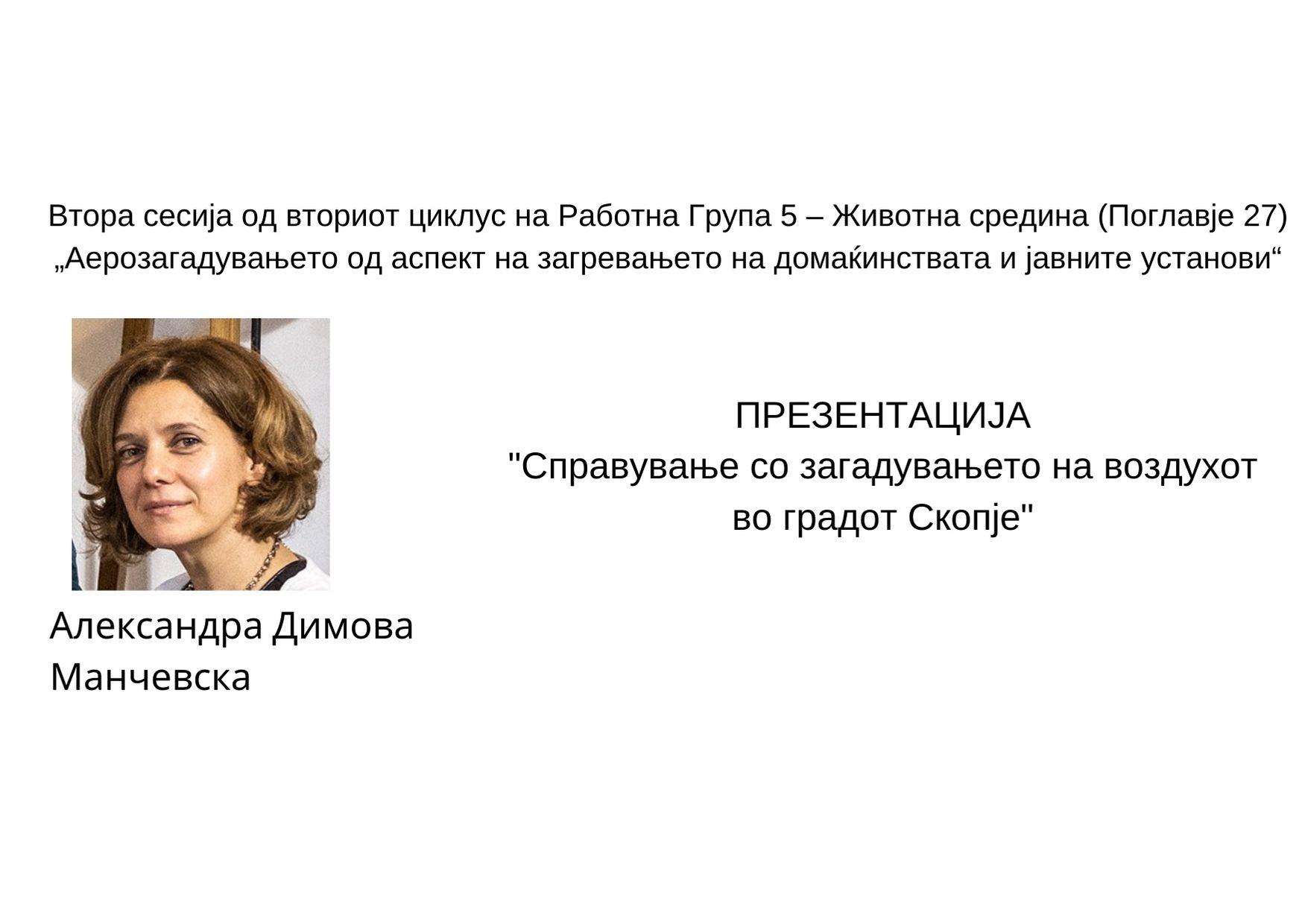 Александра Димова