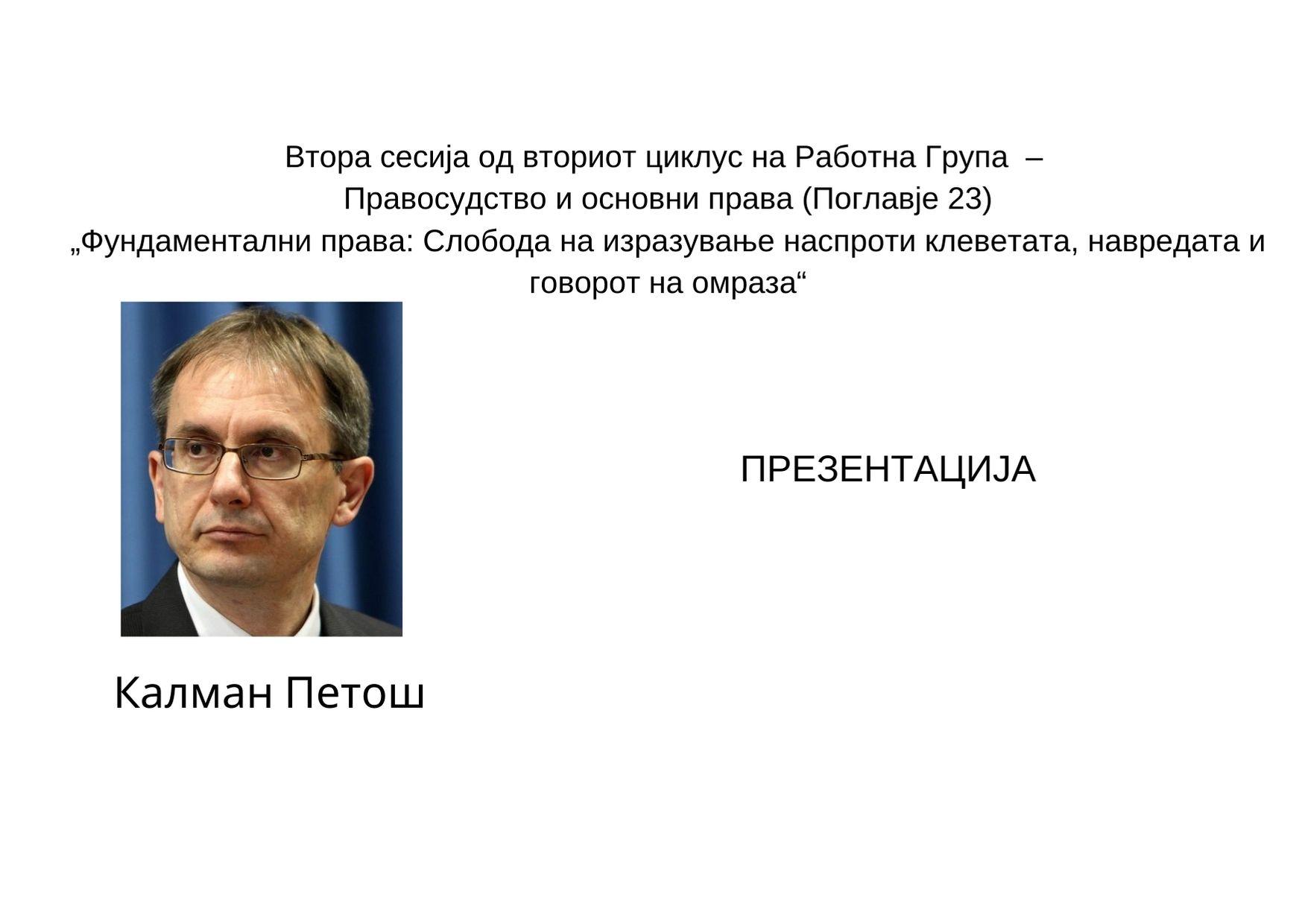 Калман Петош МК