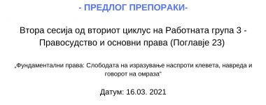 РГ3-предлог препораки