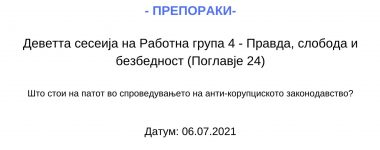 Copy of Copy of Агенда РГ2 1 сесија 2 циклус